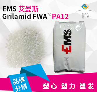 Grilamid FWA ®PA12