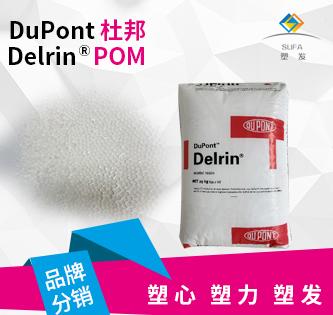 Delrin ® POM