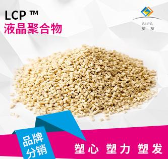 LCP ™ 液晶聚合物